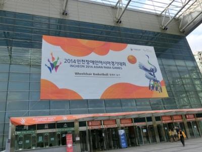 2014インチョンアジアパラ競技大会の車椅子バスケットボール会場
