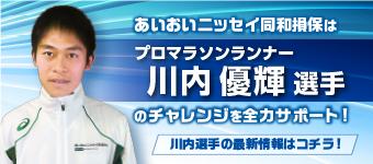 川内 優輝選手オフィシャルサイト